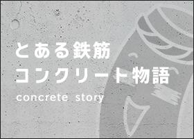 とある鉄筋コンクリート物語